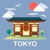 東京 旅行 ガイド &マップ