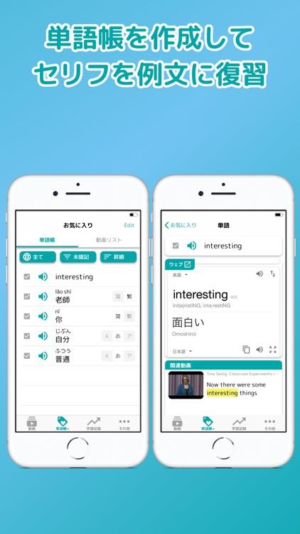 動画リスニングで語学学習 Langholic! screenshot-4