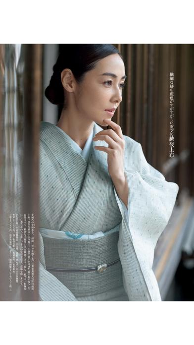 美しいキモノ Utsukushii KIMONOのおすすめ画像7