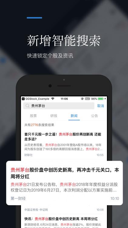 朝阳智投-股票炒股、股市入门智能选股软件 screenshot-7