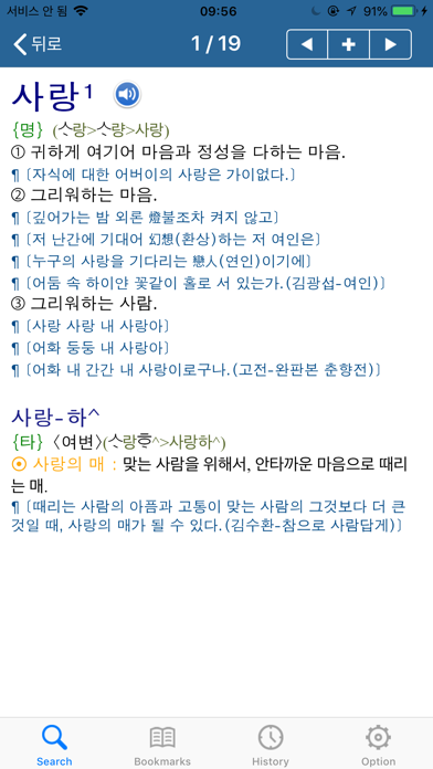 국어대사전 - Korean Dictionaryのおすすめ画像4