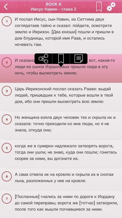 Russian Bible - Русский Библия screenshot-3
