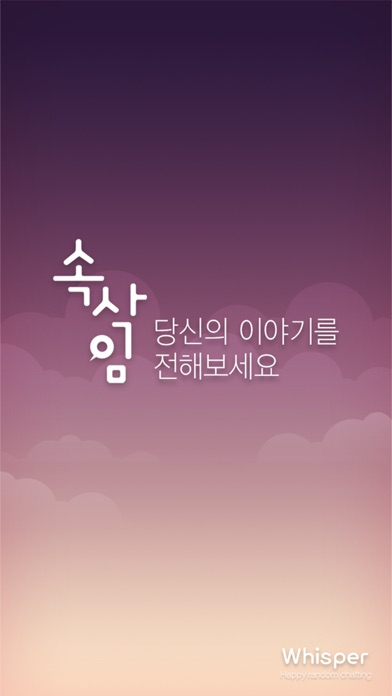 속삭임 for Windows