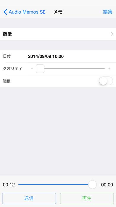 Audio Memos SE ScreenShot2