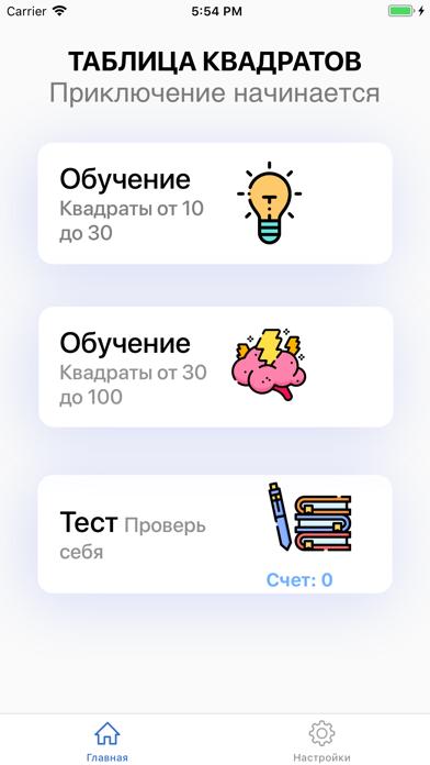 Таблица квадратов app image