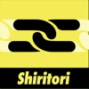 Shiritori -The Word Chain Game - iPhoneアプリ