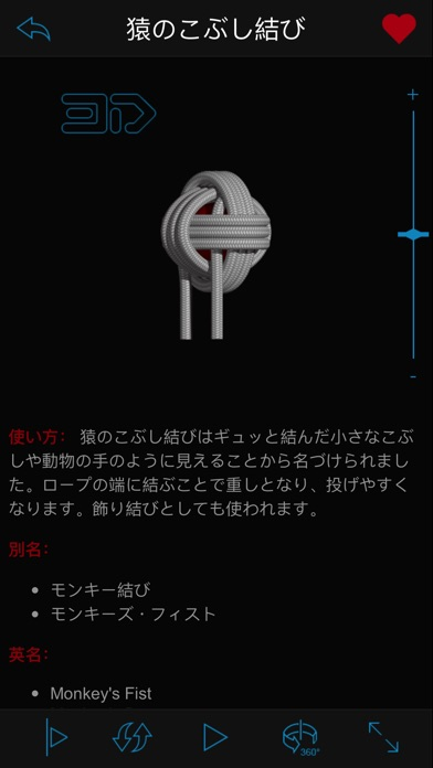 Screenshot for Knots 3D (ロープの結び方 - ノット アプリ) in Japan App Store