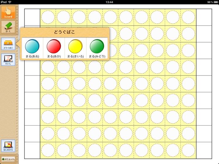 QB説明 1ねん かずのセット screenshot-4