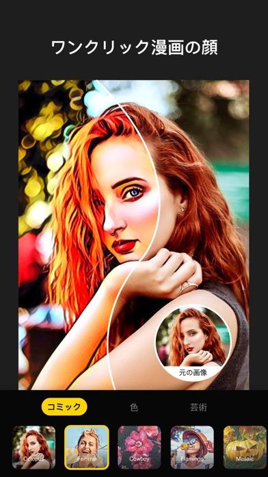 Aha Photo Lab:漫画脸&入れ替え发色のおすすめ画像1