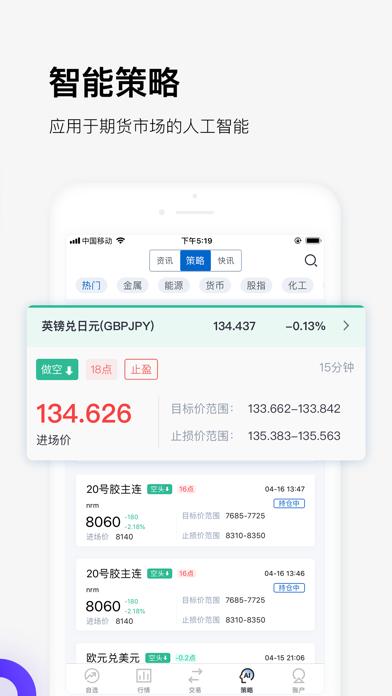 图表家AI screenshot two