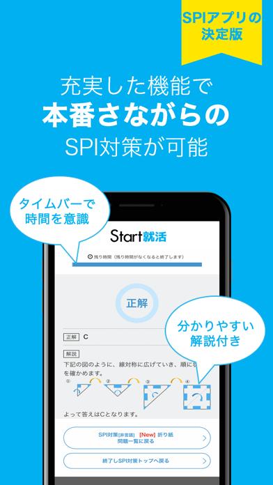 Start就活-新卒のための効率的な就職活動アプリのおすすめ画像4