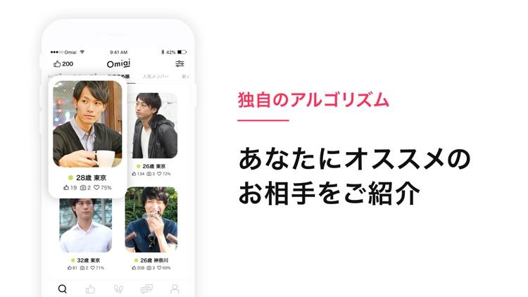 Omiai - アプリで恋活や婚活をして出会いを探そう
