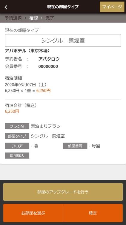 アパ直(アパホテル)公式アプリ screenshot-4