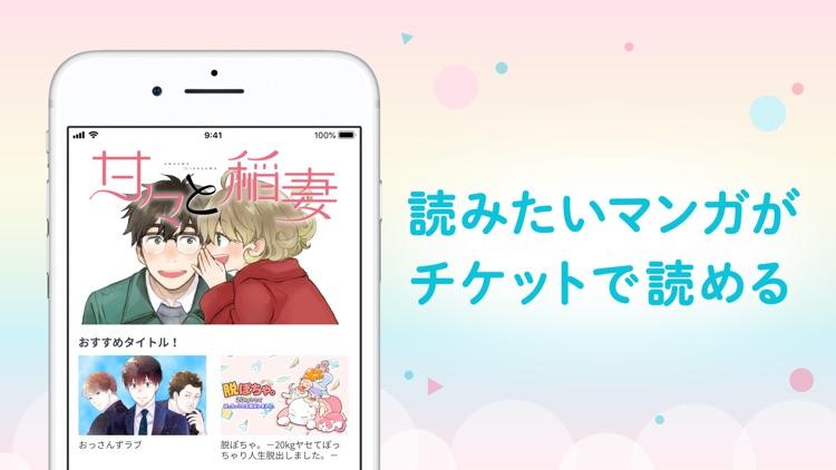 パルシィ 話題の少女マンガ、女性漫画が読めるアプリ