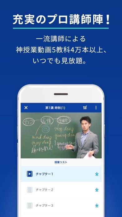 スタサプ 中学/高校/大学受験講座【スタディサプリ】 ScreenShot3
