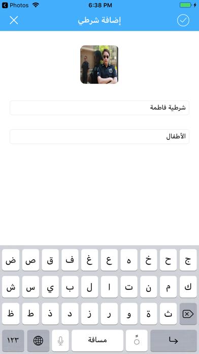 الو شرطة الاطفال الذكية screenshot 8