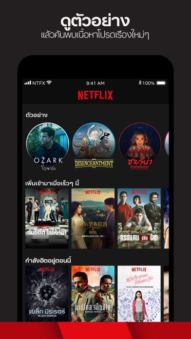 Screenshot for Netflix in Thailand App Store