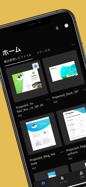 pdf 反転表示 アプリ