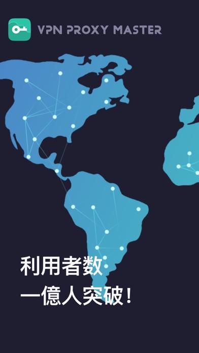 VPN Master - 高速セキュアなプロキシのおすすめ画像1