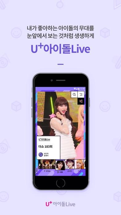 U+아이돌Live for Windows
