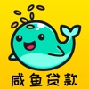 咸鱼贷款-短期借钱之手机极速贷款平台