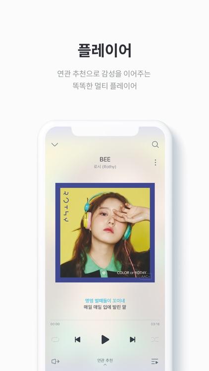 지니 뮤직 - genie screenshot-5