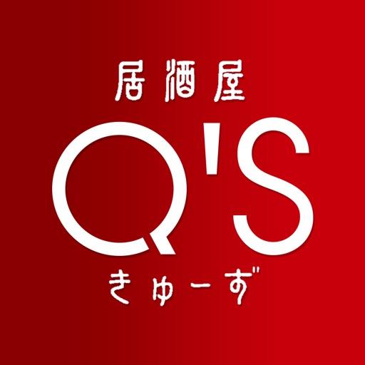 居酒屋Q's 公式アプリ
