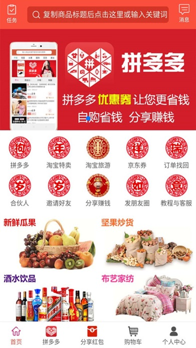 券券团 screenshot one