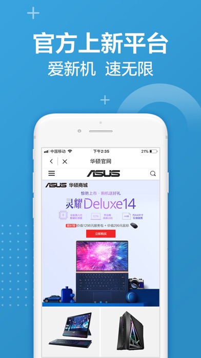 Screenshot for 华硕商城 in United States App Store