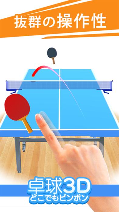 卓球3Dのおすすめ画像1