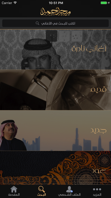 Mehad Hamad - ميحد حمدلقطة شاشة2
