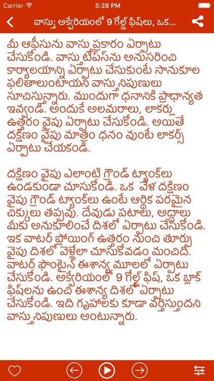Vastushastra Telugu screenshot-3