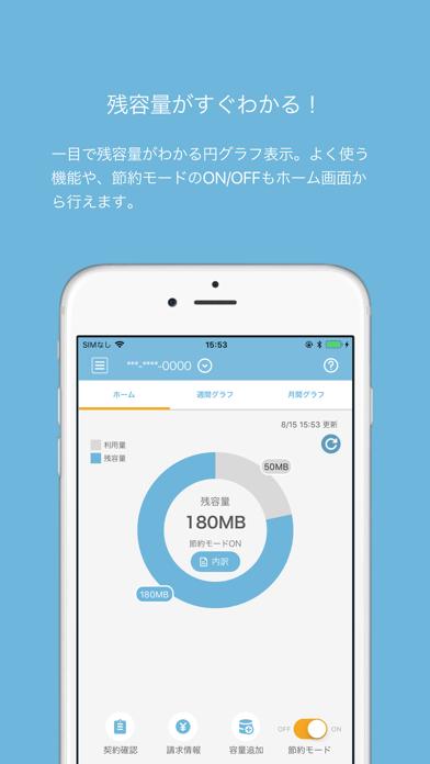 OCN モバイル ONE アプリのおすすめ画像1