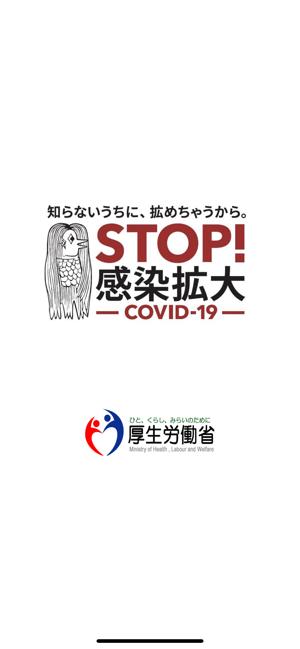 COCOA - 新型コロナウイルス接触確認アプリ」をApp Storeで