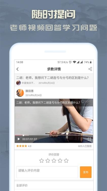 二胡 screenshot-4