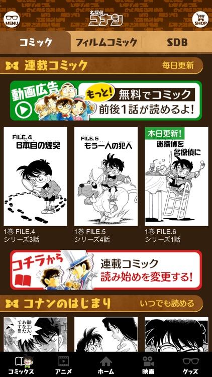 名探偵コナン公式アプリ -毎日1話更新!-