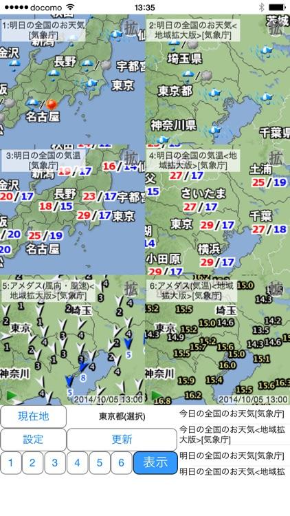 周辺便利天気 - 気象庁天気予報レーダーブラウザアプリ - screenshot-3