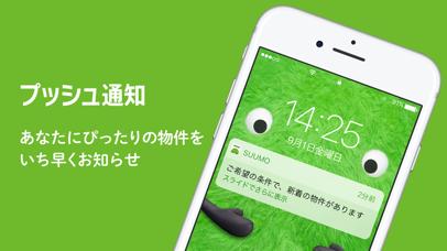 SUUMO(スーモ) ScreenShot4