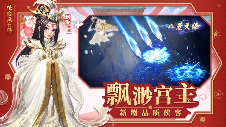 侠客风云传online-经典回合制武侠卡牌动作手游