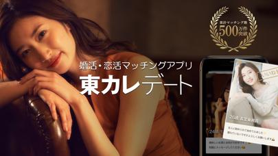 東カレデート ScreenShot6
