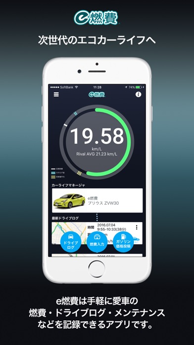 e燃費 - お得なカーライフをサポート ScreenShot0