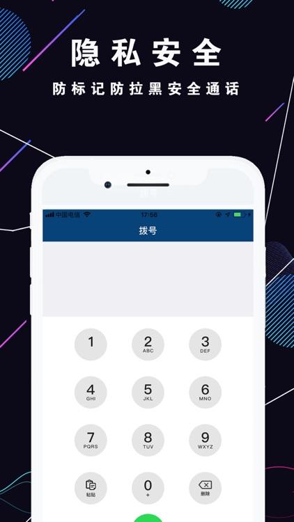 小密电话-网络电话软件