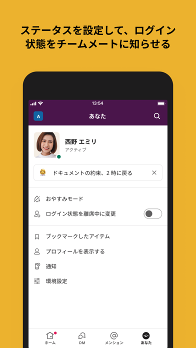 Slack ScreenShot3