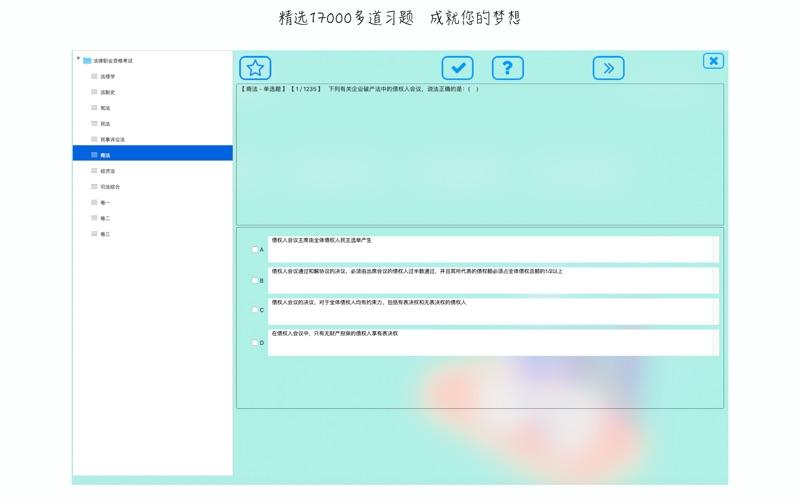 法律职业资格考试精选题库 screenshot 2