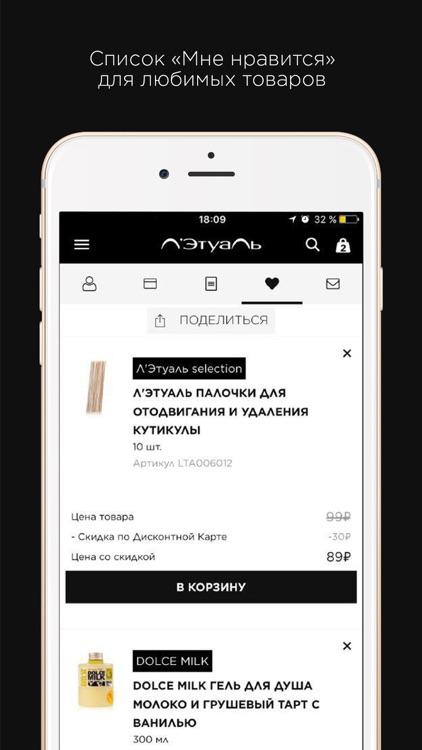 Л'ЭТУАЛЬ screenshot-3