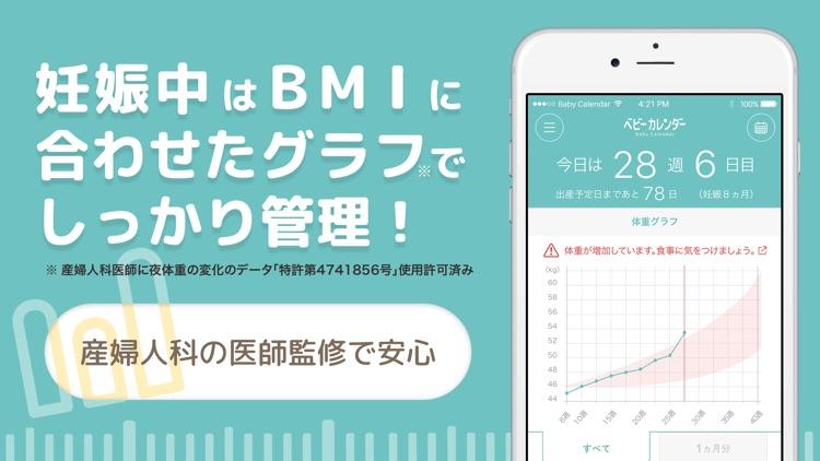 妊娠・体重管理と赤ちゃんの体重・身長の成長記録アプリ【特許】