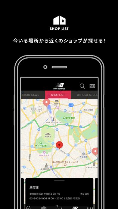 New Balance 公式ストアアプリ - NB Shopのおすすめ画像2