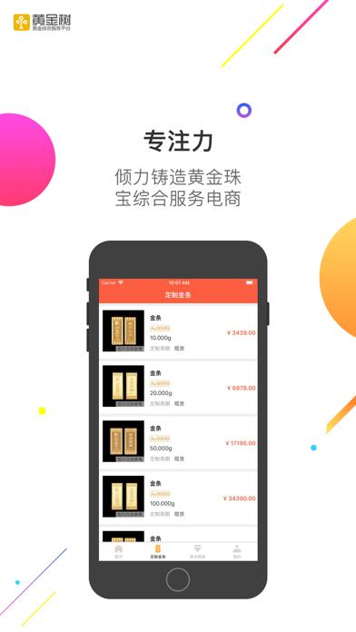 黄金树-黄金珠宝综合服务电商 screenshot two