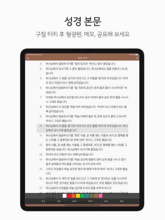 두란노 성경&사전 for iPadのおすすめ画像4
