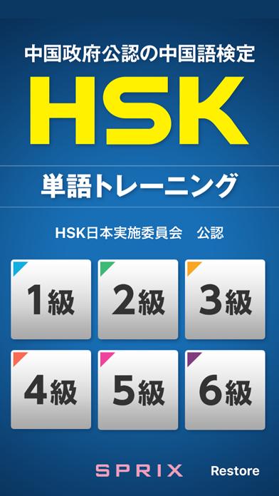 中国語検定HSK公認単語トレーニングのおすすめ画像1